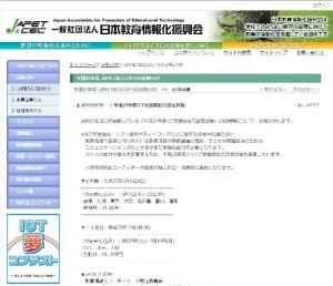日本教育情報化振興会公式サイト