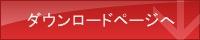 goto_download